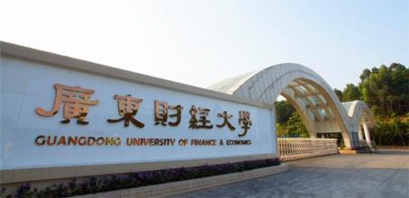 广东财经大学成人高考专/本课程