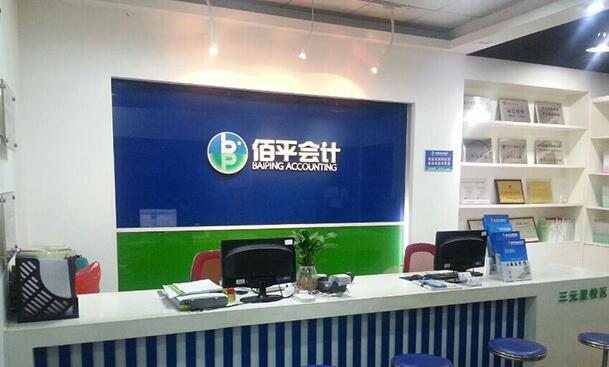广州佰平会计人和校区