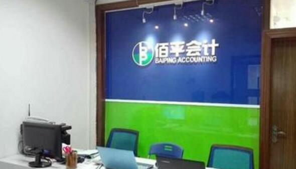 广州佰平会计银丰国际校区