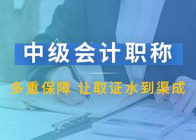 中级会计职称考试辅导课程