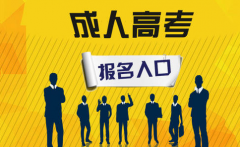 2019广州成人高考着实不易,看看他们都经历了什么
