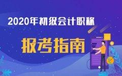 零基础备考2020初会,广州佰平有方法