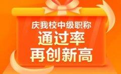 庆佰平会计中级通过率再创新高报名最高减4000元