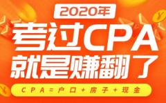 CPA=户口+房子+现金 2020年考过CPA赚翻了