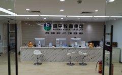 广州佰平会计培训地址 校区全新升级
