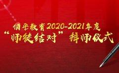 佰平会计2020-2021拜师仪式隆重举行